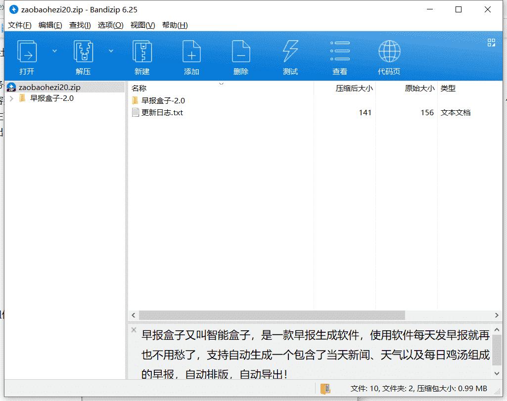 智能盒子下载 v2.0绿色破解版