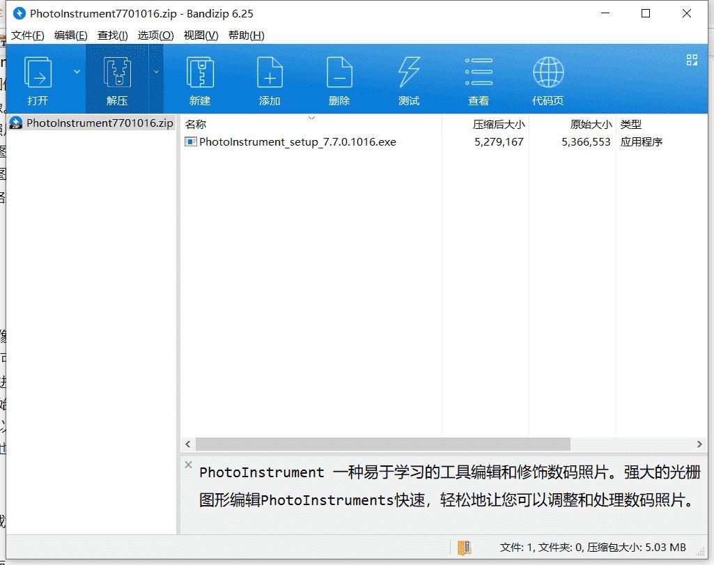 PhotoInstrument数码照片修饰工具下载 v7.7.0.1016中文破解版