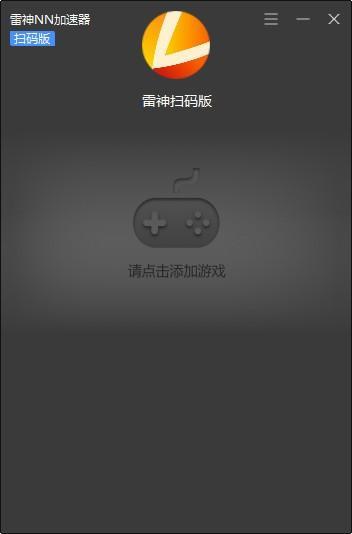 雷神NN加速器破解版下载
