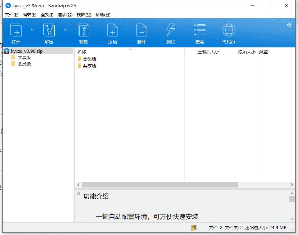 快云服务器管理助手下载 v3.96最新免费版