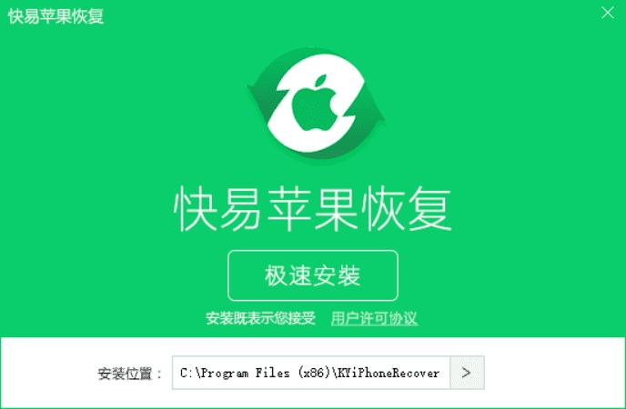 快易苹果恢复破解版下载