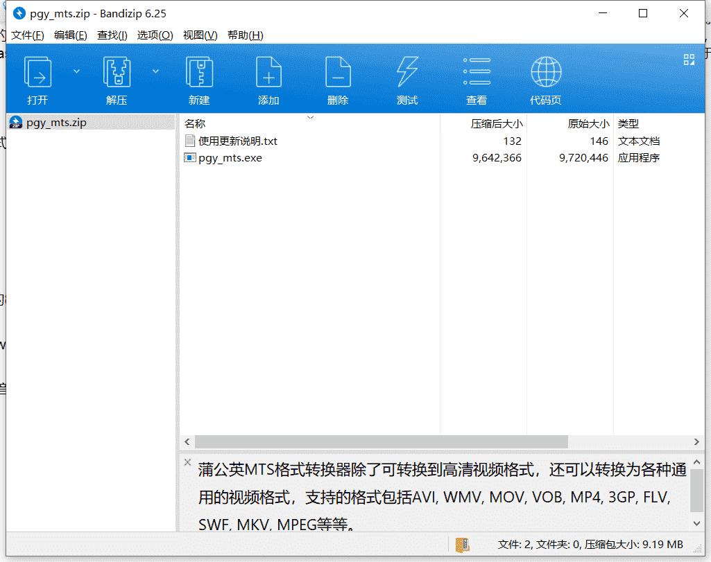 蒲公英MTS格式转换器下载 v8.3.6.0中文免费版