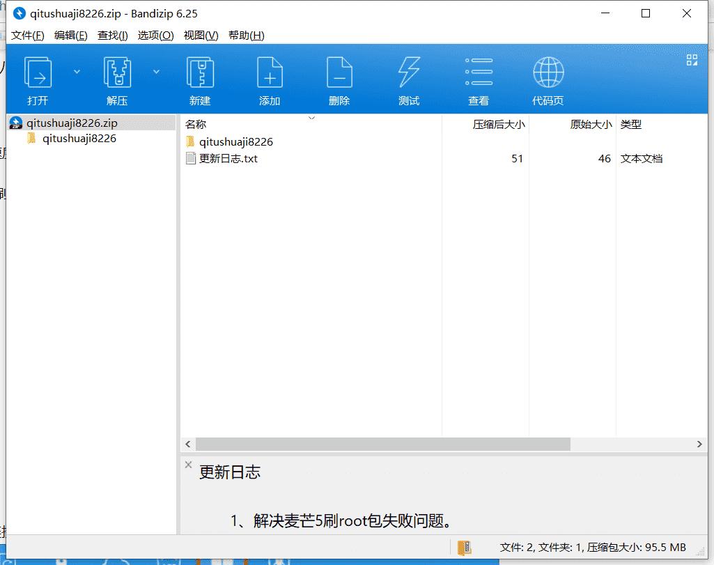 奇兔刷机工具下载 v1.0.5.4最新破解版