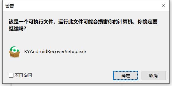 快易安卓恢复工具中文版下载