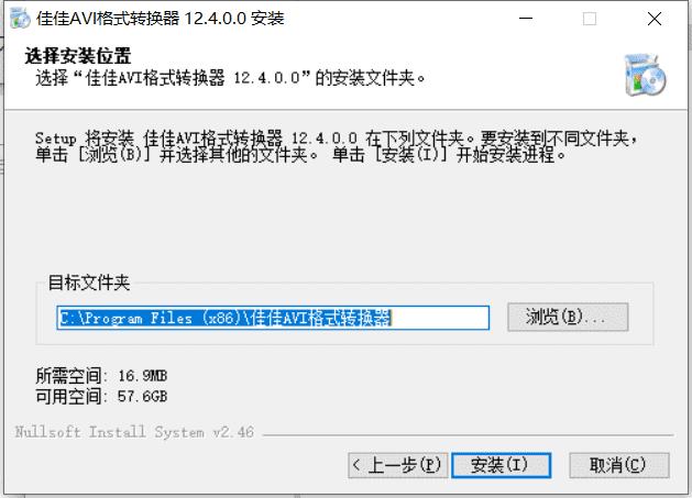 佳佳AVI格式转换器免费版下载