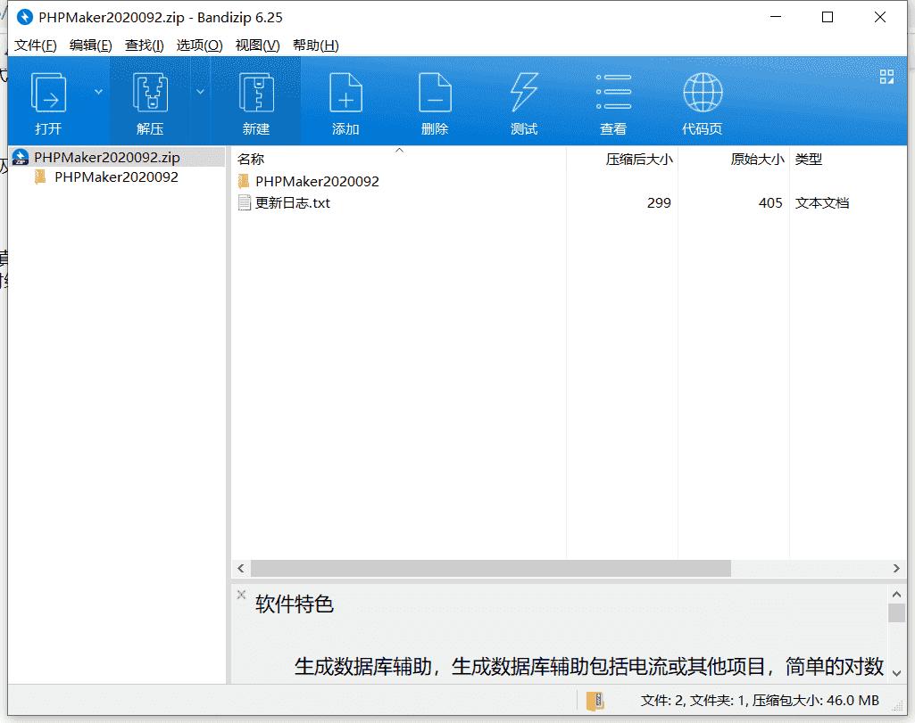 PHP代码生成器下载 v2020.0.2.0绿色中文版