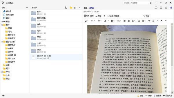 小筑笔记下载 v1.08最新破解版