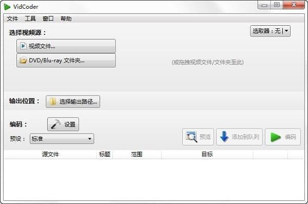 VidCoder免费版下载