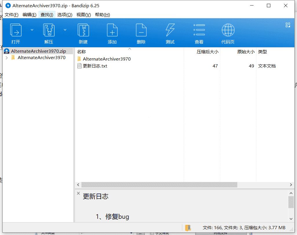 Alternate文件分类整理工具下载 v3.680免费破解版