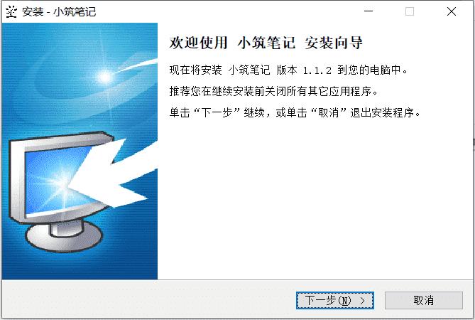小筑笔记最新版下载