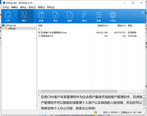 巨虎客户管理软件下载 v1.0中文破解版