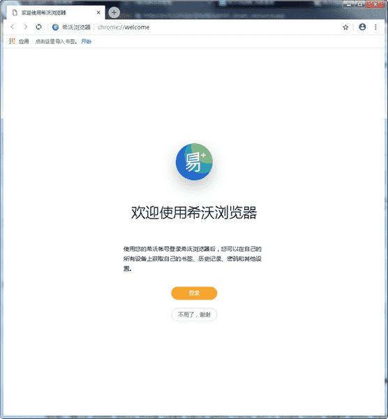 希跃浏览器中文版下载