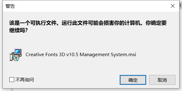 Summitsoft Creative Fonts 3D中文版下载