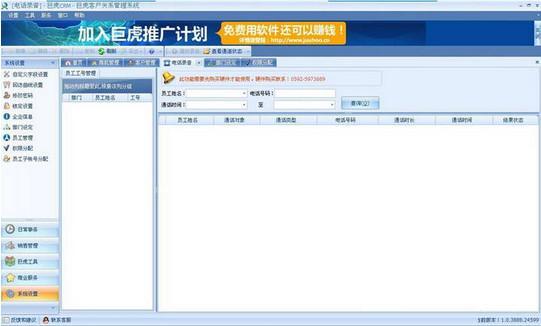 巨虎CRM客户关系管理软件中文版下载