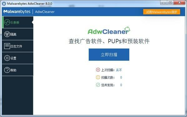 AdwCleaner中文版下载
