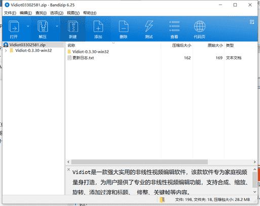 Vidiot非线性视频编辑器下载 v0.3.30.2581中文破解版