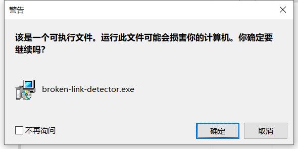 VovSoft Broken Link Detector中文版下载