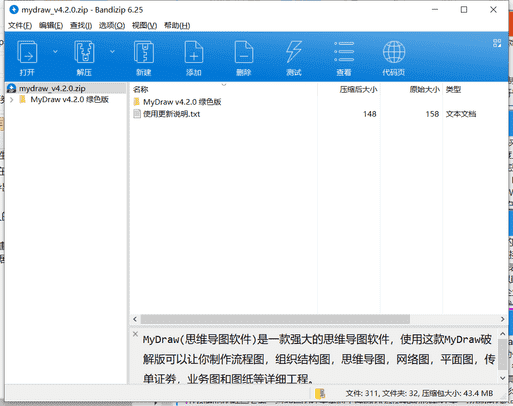 MyDraw思维导图软件下载 v4.2.0绿色破解版