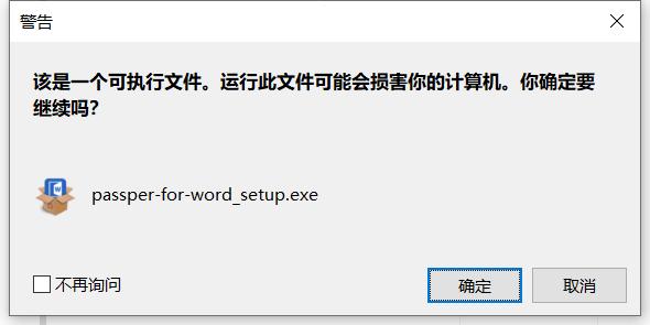 Passper for Word最新版下载