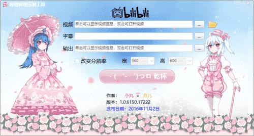 哔哩哔哩压制工具中文版下载