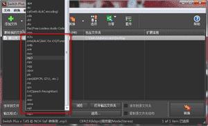Switch Plus by NCH Softwara中文版下载