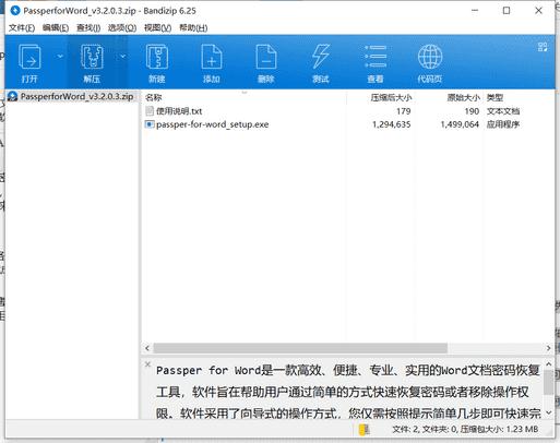 Passper Word文档密码恢复工具下载 v3.2.0.3中文最新版