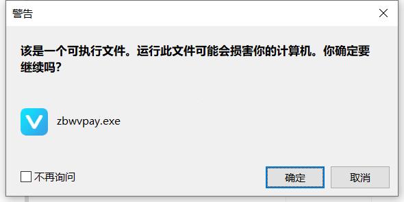 YuntestPay中文版下载