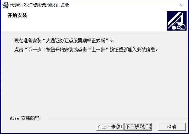 川财证券股票期权交易系统免费版下载