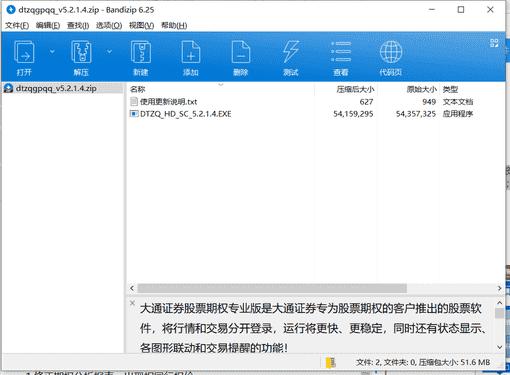 川财证券股票期权投资交易系统下载 v5.2.2.2免费中文版