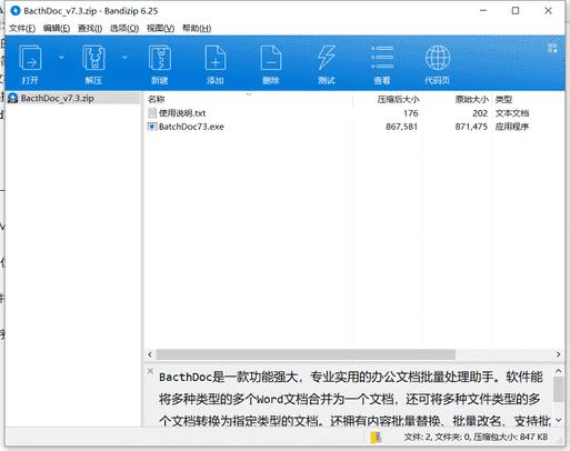 BacthDocWord文档批量处理工具下载 v7.3免费最新版