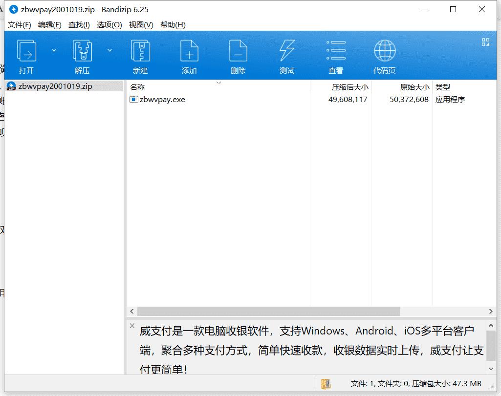 YuntestPay云态支付下载 v3.01中文免费版