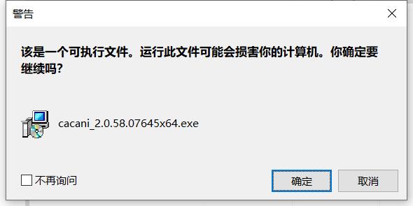 CACANi中文版下载