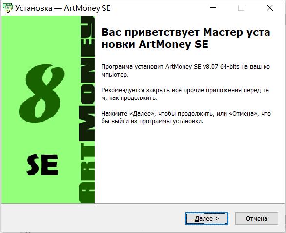 ArtMoney SE