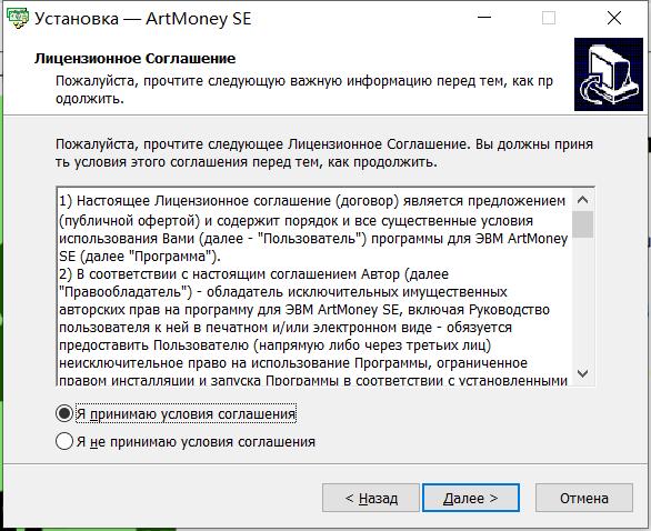 ArtMoney SE免费版下载
