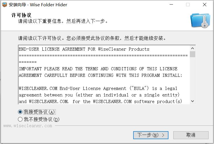 Wise Folder Hider中文版下载