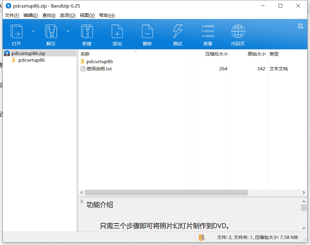 Photo DVD Creator中文版下载