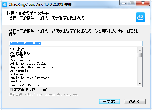 超星云盘中文版下载