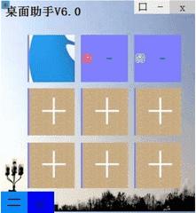 HGJL桌面助手下载 v10.5绿色免费版