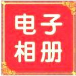 专业Flash电子影集相册