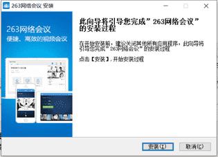 263网络会议平台破解版下载
