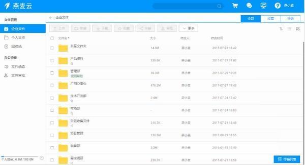 燕麦网络云盘下载 v5.1.0.0绿色破解版