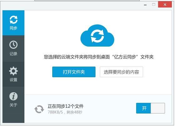 亿方云免费版下载
