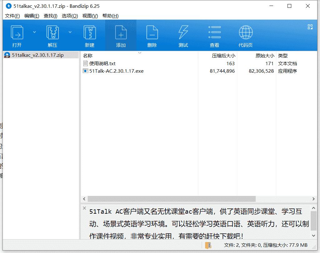 51talk中文版下载