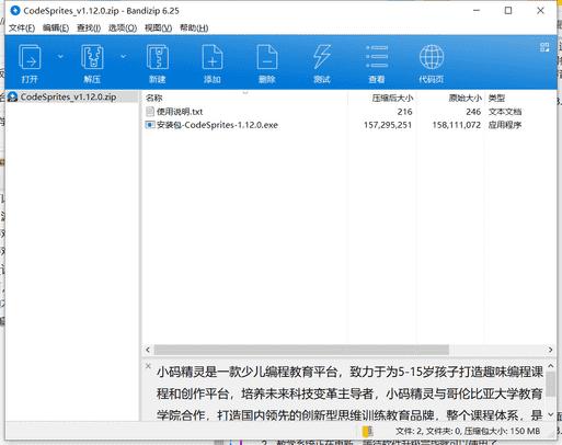 小码精灵编程软件下载 v1.12.0最新破解版