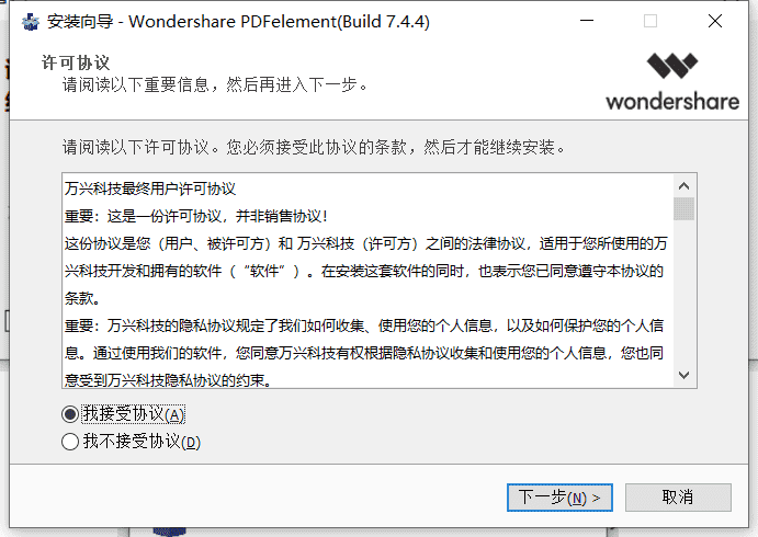 Wondershare PDFelement免费版下载