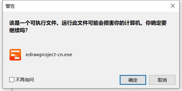 Edraw Project中文版下载