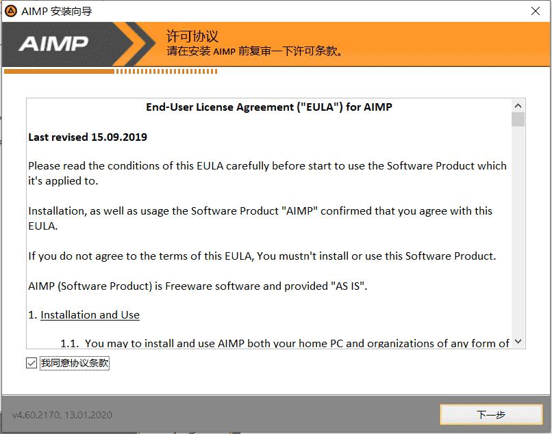AIMP播放器最新版下载