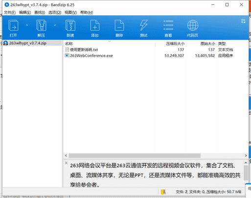 263网络会议下载 v3.7.4绿色破解版