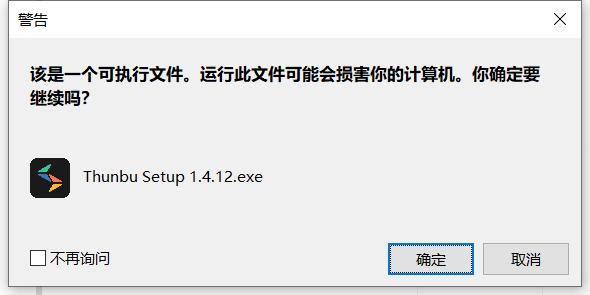 闪布中文版下载