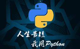Python 3实用建议30个小技巧